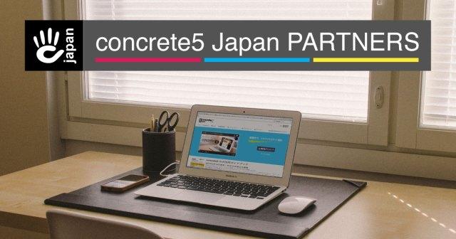 concrete5 Japan Partners