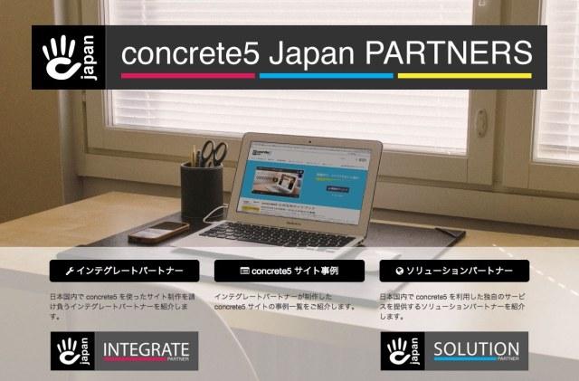 concrete5japan_partner