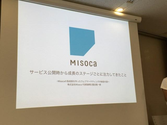misoca_IMG_0358