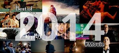 20141214_BestMovies2014