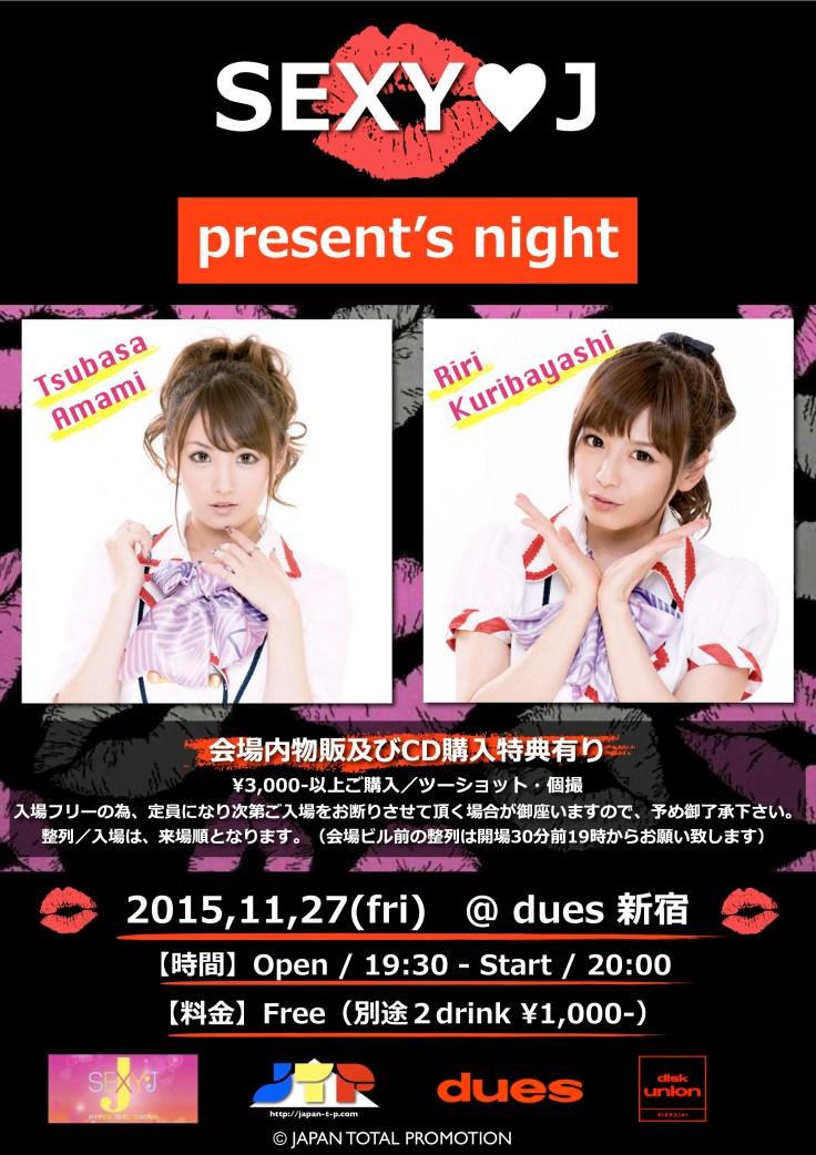 presents-night-dues-2