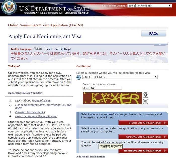 Retrieve/Recover DS-160 Application Form US Embassy  Consulates