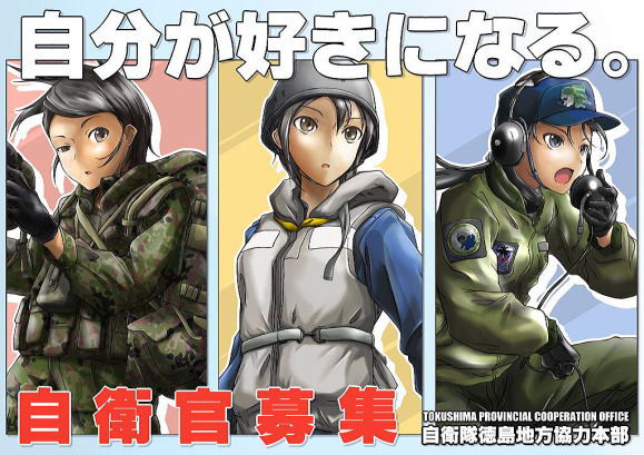 Japan Self-Defence Forces Using Anime Style Recruiting Posters