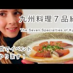 7 Delicious Japanese Foods From Kyushu