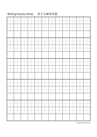 Hiragana Writing Practice Characters Japanese-Lesson - blank writing sheet