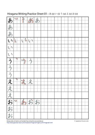 Hiragana Writing Practice Characters Japanese-Lesson - hiragana alphabet chart