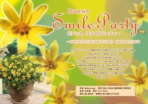 bidens-smileparty6