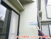 外壁塗装アフター点検 川崎市多摩区 (7)
