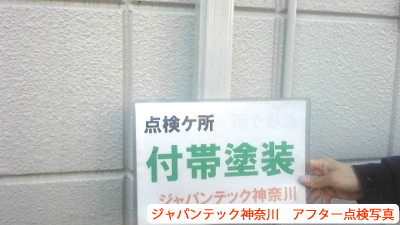 綾瀬市 外壁塗装 (4)