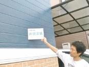 hujisawa-3