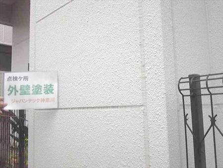 ALC外壁塗装 (3)