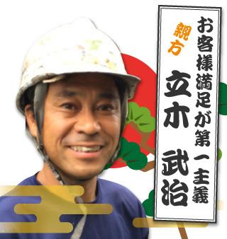 tachiki