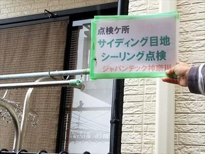 大和市サイディング塗装 (5)