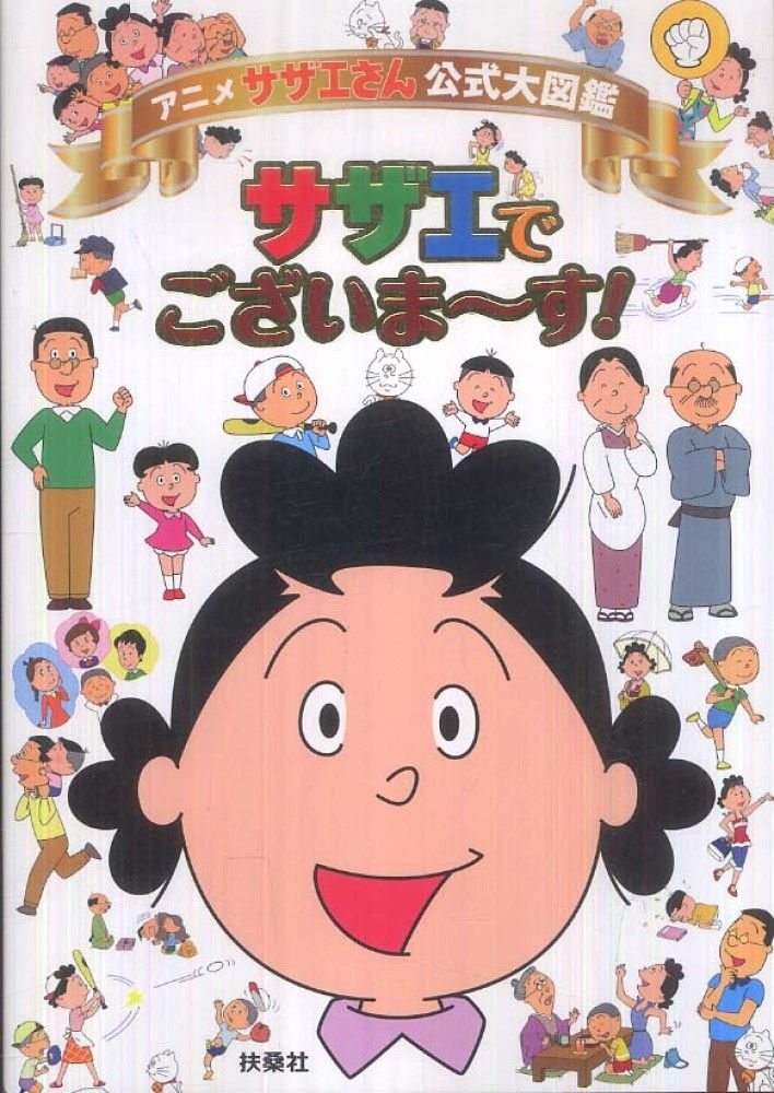 Television Series Of Sazae San Enters Guinness World Records As Longest Running