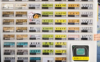 Complete Japanese Traditional Food Vending Machine