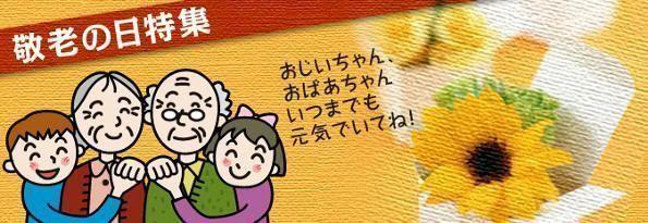 """El 21 de septiembre es el """"Día del Respeto a los Ancianos"""" (Keiro-No-Hi) en Japón"""