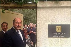 Amb. Dore Gold reopens Israel's embassy in Cairo, Egypt, September 9, 2015.