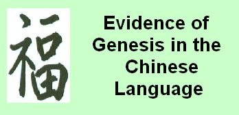 Evidence of the bible from the Chinese Language
