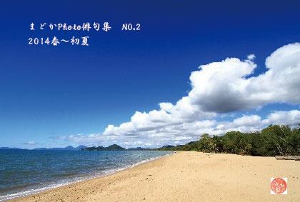 まどかPhoto俳句集 No.2
