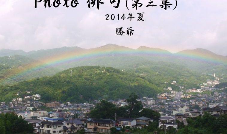 勝爺photo俳句集 第3集 2014夏