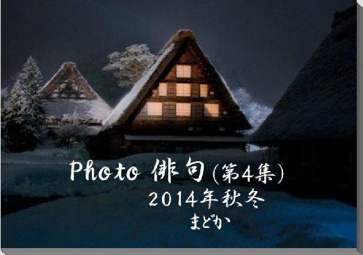 まどかPhoto俳句集 N0.4