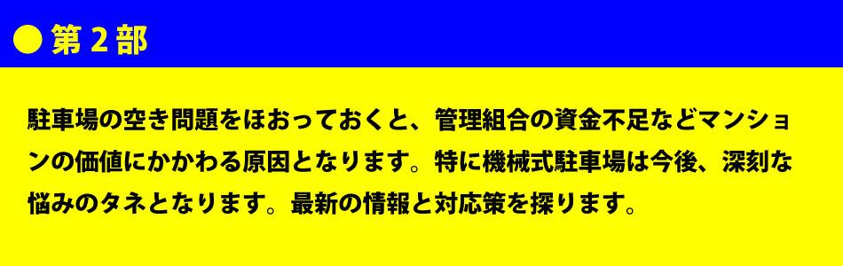 セミナー1601-4