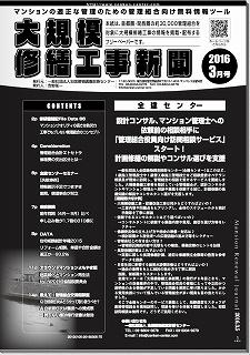 大規模修繕工事新聞 第75号 電子版・新聞版 発行