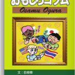 omocolumn-ogura 002