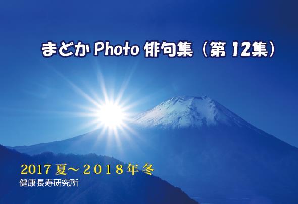 まどかphoto俳句集第12巻(電子ブック版)を発行