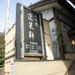 4回楽しめる!一度は食べたい鰻ひつまぶしは愛知県「あつた蓬莱軒」