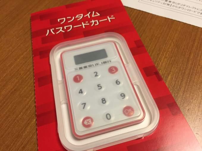 ワンタイムパスワード-min