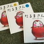 0~1歳児におすすめの絵本はこれ!絵本は子どもの感情を育てる最適な方法