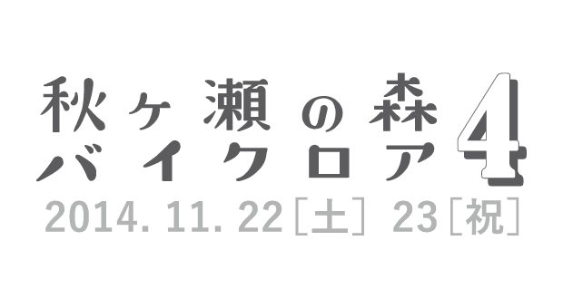 自転車の文化祭!秋ヶ瀬の森バイクロア4 が今週末 開催!