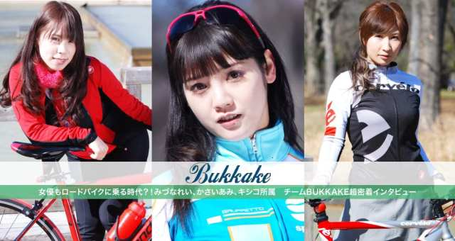 女優もロードバイクに乗る時代?!みづなれい、かさいあみ、キシコ所属 チームBUKKAKE超密着インタビュー