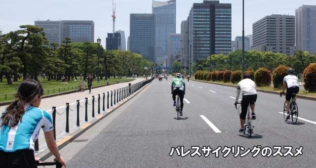 恋人や子供と楽しめる!自転車乗りに人気のパレスサイクリングとは?