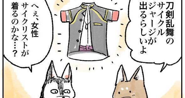 痛ジャージのお話-佐倉イサミのまるしばポタリング記(その2)