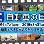au損保の旅行動画コンテストの優秀賞が決定。また現在自転車の動画を募集中!