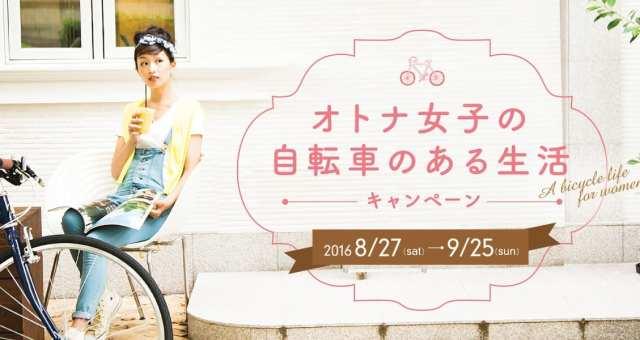 haletto × 自転車のあさひのキャンペーン、オトナ女子の「自転車のある生活」を応援します! がスタート