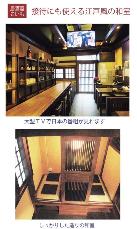 「こいも」の接待にも使える江戸風の和室