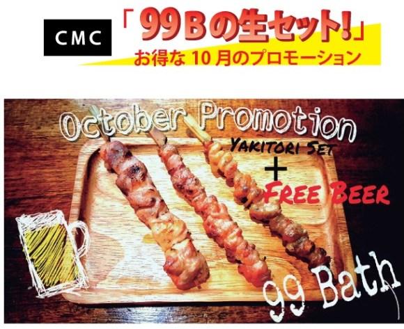 CMC(チキン・マスターズ・カフェ)10月のプロモーション