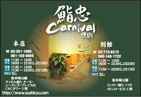鮨忠の広告
