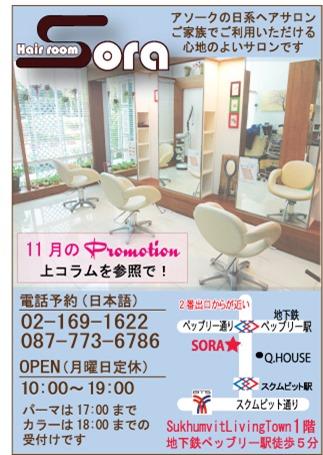 美容室Soraの広告