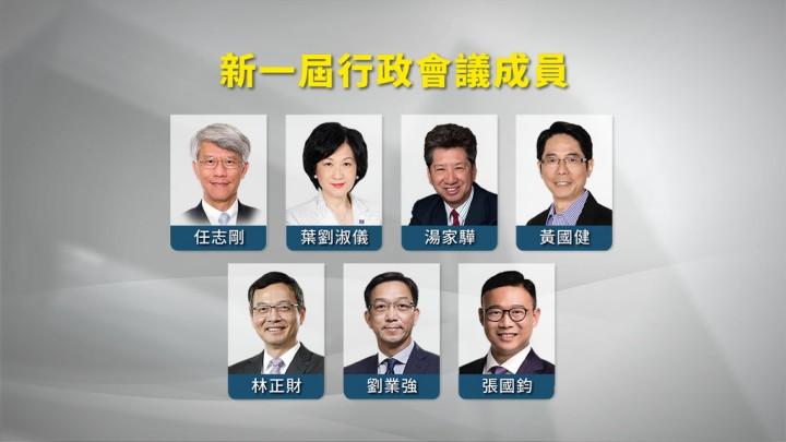 除葉劉淑儀外,6新面孔獲邀出任行會成員。(本網製圖)