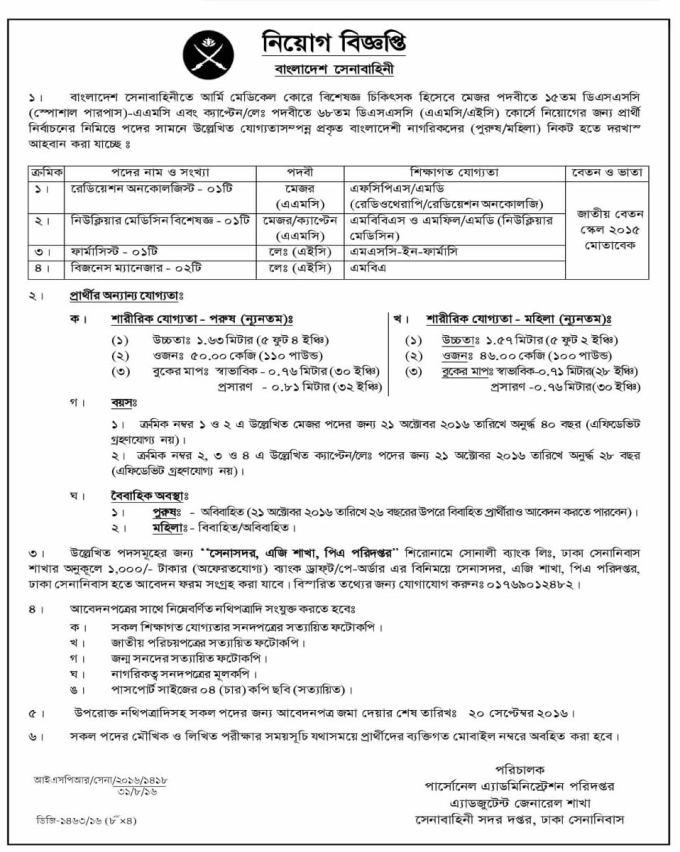 Army Medical Core Special Course Job Circular 2016