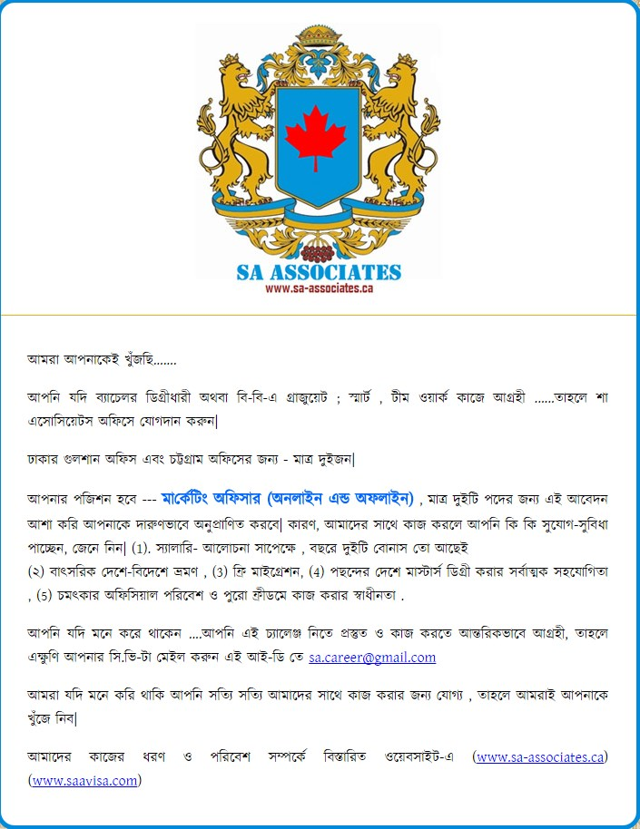 SA Associates job circular in September 2016.