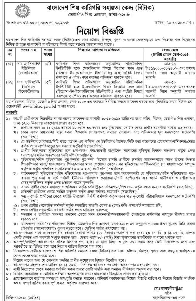 BITAC Govt Job Circular October 2016