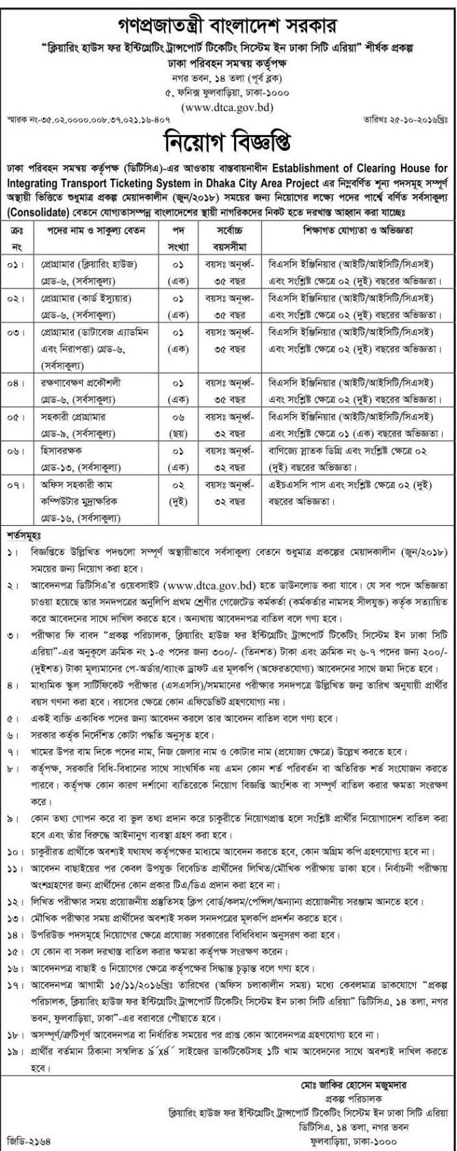 DTCA Govt Job Circular 2016