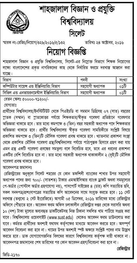 SUST New Job Circular October 2016