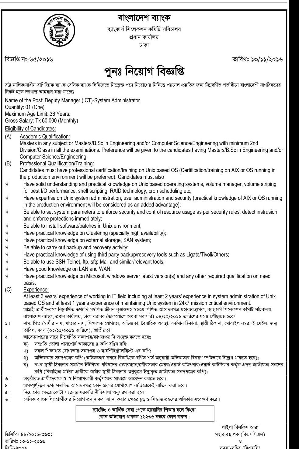 BASIC Bank job circular November 2016