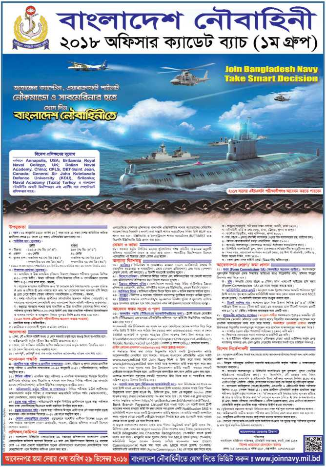 BD Navy Officer 1st Group 2018 Job Circular
